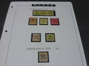 旧中国 切手 №65 1894-95年 漢口 書信館 加蓋欠資 計 9枚