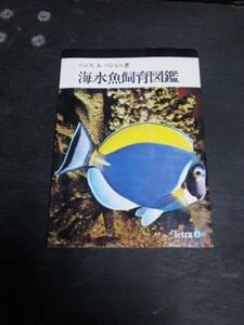 Tetra 海水魚飼育図鑑 中古本