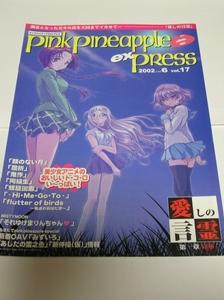愛しの言霊 Pink Pineapple Press vol.17