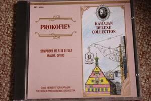 セルゲイ・プロコフィエフ:交響曲第5番Op.100/ベルリン・フィルハーモニー管弦楽団/ヘルベルト・フォン・カラヤン:指揮CD