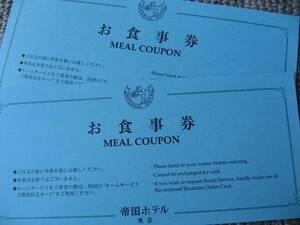 送料無料代引可即決《帝国ホテル東京ブレックファスト食事券パークサイドダイナー2枚セット朝食なだ万高級和定食ルームサービス洋食パン卵
