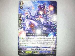 ヴァンガード Duo 竜宮撫子 ミナモ R 2枚セット G-CB01 016B