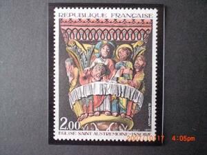 フランスの美術切手 聖オストルモワ―ル-イソワール教会の彫刻 未使用 1983年 フランス・仏国 VF・NH