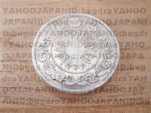 明治4年 旭日 竜 大型 50銭 五十銭 銀貨 アンティークコイン