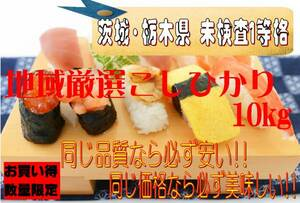 新米 令和3年産 地域厳選こしひかり【茨城県・栃木県未検査】10kg