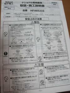パナソニック 和風 シーリングライト HFA6522Z 取扱・施工説明書