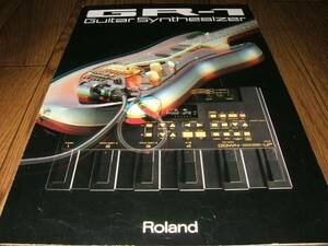 ●カタログGA1● Roland ギターシンセサイザー GR-1