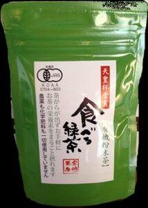 3個セット 宮崎茶房(有機JAS認定、無農薬栽培)、粉末茶 「食べる緑茶」70g、送料無料