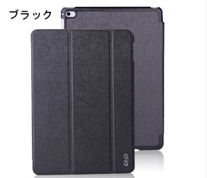ipad mini4 ケース 手帳型 スタンドタイプ 軽量 極薄 ブラック