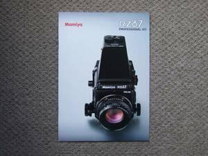 [ catalog only ]Mamiya RZ67 PRO IID 2010.05 inspection se call