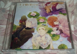 """CD """"Prince (Laughs (Laughs) Series The Prince of the Series is a frog」"""
