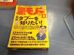 裏モノJAPAN 2004年11月号 芸能タブーを知りたい