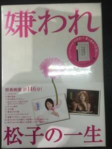 新品未開封☆ 嫌われ松子の一生 TVドラマ版 DVD-BOX/ ASBP-3726