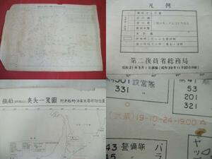 AKa4464◆隼◆艦船喪失一覧図 旧日本海軍 戦艦武蔵 戦艦大和等 歴史資料 約75.4cm×約106cm 旧家蔵出骨董初だし
