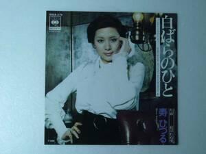 中古EP◆寿ひづる☆「白ばらのひと」◆1975年/懐かしい宝塚歌劇団/「ベルサイユのばら」/タカラヅカ