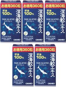 肝油100%■深海鮫エキスカプセル■360粒×5個セット■オリヒロ
