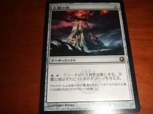 災難の塔【★日本語版】