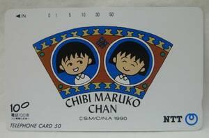 【テレカ】ちびまる子ちゃん 電話100年 1990年 50度▽NO-J1031の商品画像