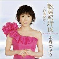 即決■水森かおり/歌謡紀行IX~松島紀行~全14曲【新品CD】