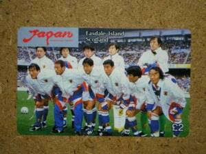 socc・ジャパンナショナルチーム サッカー テレカ