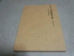 素材別 一品料理大全 第2巻 海水魚編 日本調理師連合会