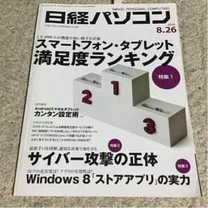 日経パソコン2013年8月26日スマホ・タブレット満足サイバー攻撃