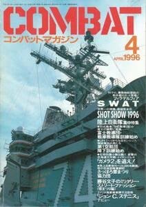 [古本]コンバットマガジン 1996年4月号 COMBAT MAGAZINE