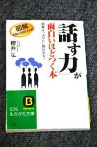 【 「話す力」が面白いほどつく本 】 櫻井弘 知的生きかた文庫