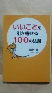 『いいことを引き寄せる100の法則』 植西 聰:著 送料無料