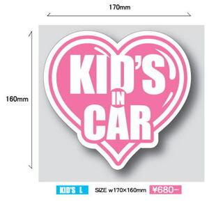☆人気爆発!街でウワサのピンクハート『 KID'S IN CAR 』 L
