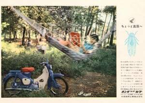 ◆1960年の自動車広告 ホンダ スーパーカブ ちょっと高原へ