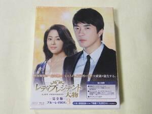 未開封 BD/ブルーレイBOX3 / レディプレジデント~大物 完全版