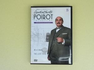 名探偵ポワロ 「消えた廃坑」 DVDコレクション 第35号