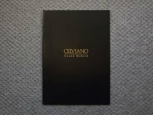 【カタログのみ】CASIO 2015.09 CELVIANO Grand Hybrid 検 セルヴィアーノ 電子ピアノ GP