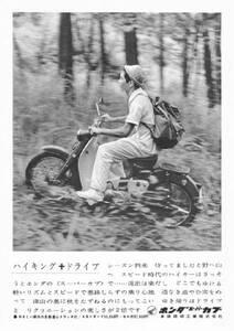 ◆1960年の自動車広告 ホンダ スーパーカブ ハイキング+