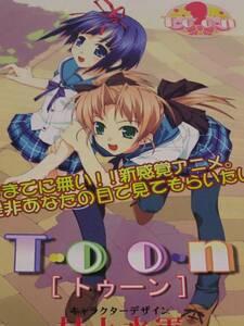 Toon(トゥーン) チラシ