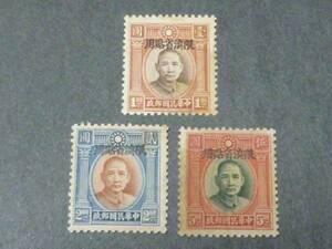 旧中国切手 N81 1933年 雲南省 倫敦版 孫文 北京加刷 計3種