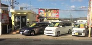 自社ローン ブラックOK 大阪/京都/滋賀★中古車販売 分割申込書