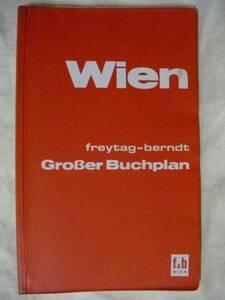 〔独語〕 Wien ウィーン市域の地図 2万分の1 1976/1977版