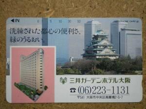 siro/330-27621 大阪城 お城 三井ガーデンホテル テレカ