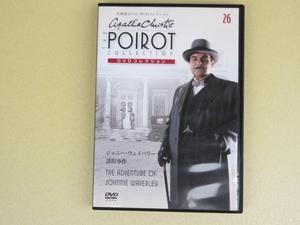 名探偵ポワロ 「ジョン・ウェバリー誘拐事件」 DVDコレクション 第26号