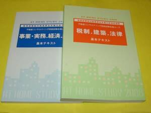 ★★★ 不動産コンサル技能試験 合格コース教材 2008 ★★★アットホームスタディ