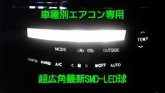 送料無料★超美光★フリードGB3/4用 エアコンSMD-LED球★☆☆