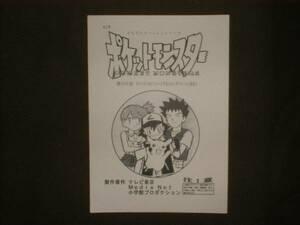 台本【ポケットモンスター 第205話】ポケモン/ピカチュウ