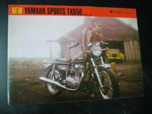 ★ヤマハ発動機 YAMAHA 正規物 ヤマハ バーチカル ツインTX650 カタログ 当時物 昭和 旧車 レトロ (XS650) 往年の名車★