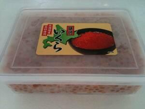 北海道産 味付いくら(醤油)500g(7590円)評価MAX お得