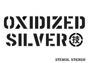 ステンシルステッカー『いぶし銀 匠と技な感じで』世田谷ベース