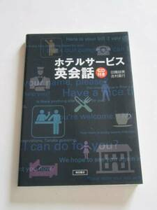 ★CD無し★田島 益美★「ホテルサービス英会話」★柴田書店