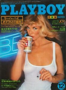 PLAYBOY 日本版第30号 1977年12月号
