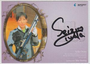 リアルヴィーナス2009 150枚限定直筆サインカード 岩田聖子(ライフル射撃) 即決